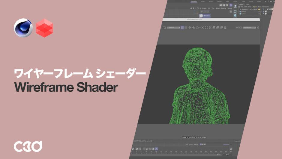 Wireframe Shader
